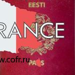 Виза в Россию для граждан Эстонии